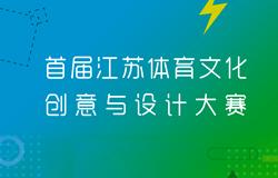 2018首届江苏体育文化创意与设计大赛征集