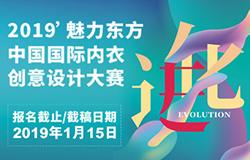 2019'魅力东方中国国际内衣创意设计大赛征稿启事