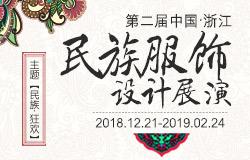第二届中国(浙江)民族服饰设计展演征稿启事