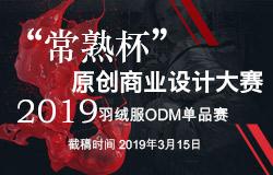 """""""常熟杯""""原创商业设计大赛-2019羽绒服ODM单品赛"""