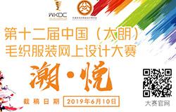 第十二届中国(大朗)毛织服装网上设计大赛