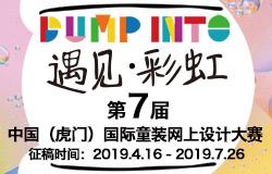 第七届中国(虎门)国际童装网上设计大赛