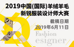 2019中��(���H)羊�q羊毛新�J服�b�O���大�征稿�⑹�