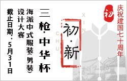 """""""三枪・中华杯"""" 海派中式服装(男装)设计大赛征稿启事"""