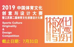 2019中国体育文化创意与设计大赛暨江苏第二届体育文化创意与设计大赛