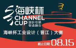 """2019年""""海峡杯""""工业设计(晋江)大赛征集公告"""