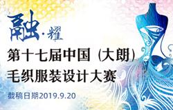"""""""纺织世界杯""""第十七届中国(大朗)毛织服装设计大赛"""