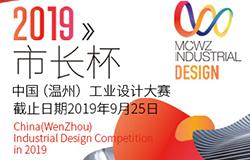 """2019""""市长杯""""中国(温州)工业设计大赛征稿启事"""