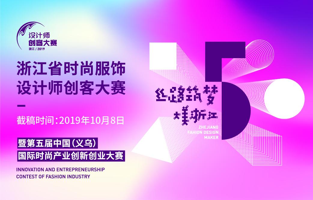2019浙江省时尚服饰设计师创客大赛作品征集启事