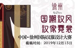 中国・徐州国际汉服设计大赛征稿启事