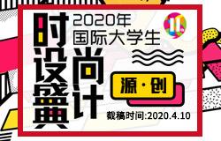 2020年第十一届国际大学生时尚设计盛典赛事邀请