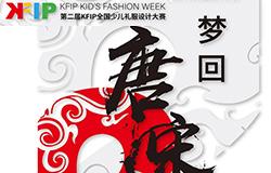 第2届KFIP全国少儿礼服设计大赛征稿启事