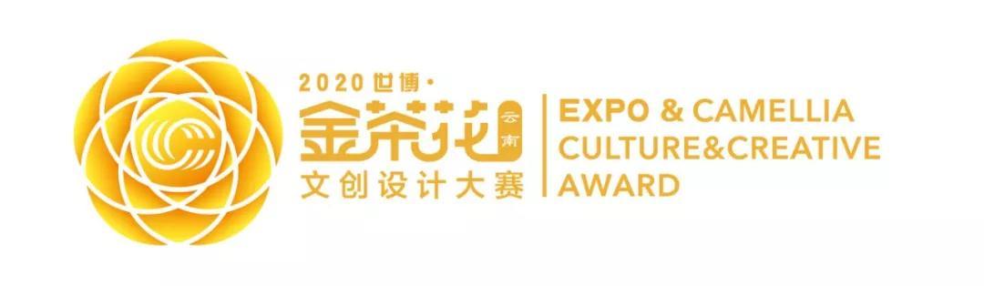 2020 第三届中国(云南)世博・金茶花文创设计大赛征稿启事