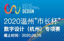 """2020温州""""市长杯""""・数字设计(杭州)专项赛征稿启事"""