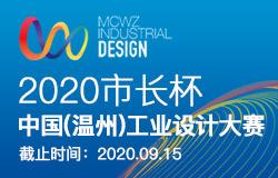 """2020年""""市长杯""""中国(温州)工业设计大赛征稿启事"""