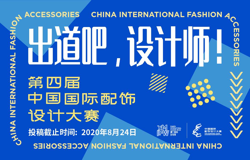 第四届中国国际配饰设计大赛征稿启事