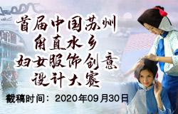 首届中国苏州�f直水乡妇女服饰创意设计大赛