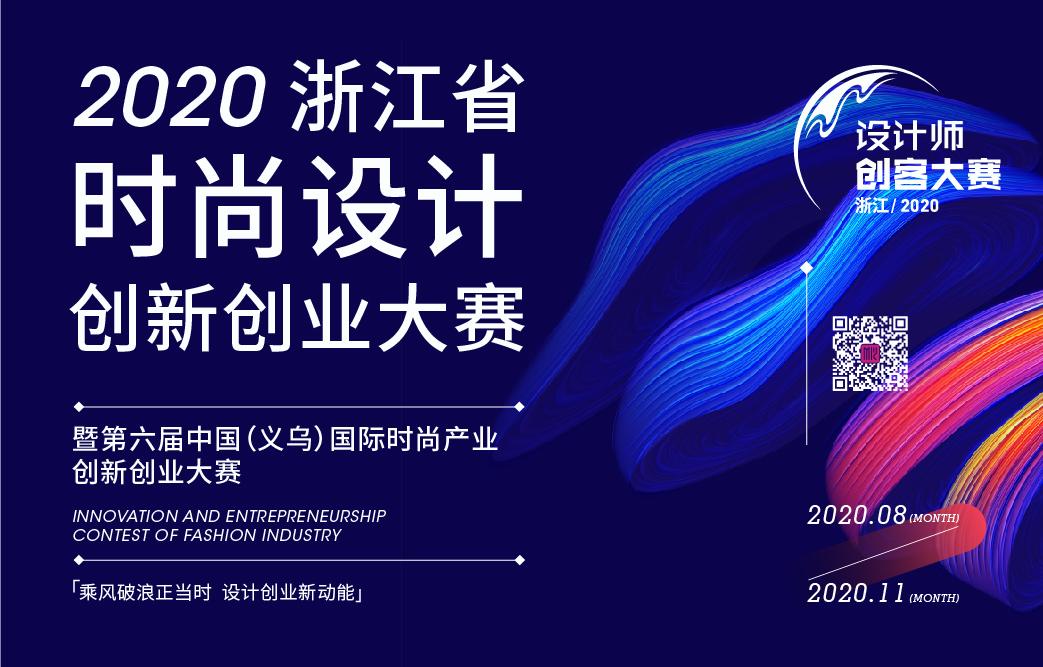 2020浙江省时尚设计创新创业大赛作品征集启事