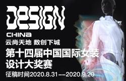 2020第十四届中国国际女装设计大奖赛