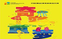中国(佛山)童装图案设计大赛 征稿启事