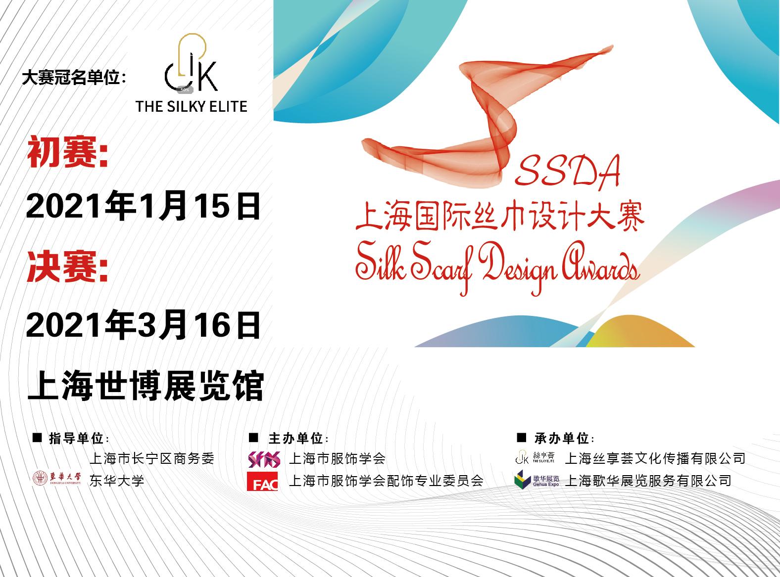 """""""丝享荟杯"""" 2021上海国际丝巾设计大赛征稿启事"""