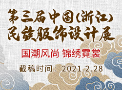 第三届中国(浙江)民族服饰设计展演征稿启事