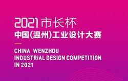 2021市长杯中国(温州)工业设计大赛征稿启事