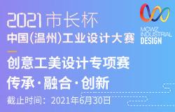 2021市长杯中国(温州)工业设计大赛-创意工美设计专项赛征稿启事