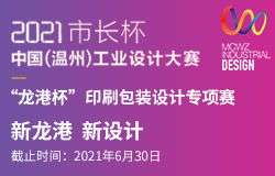 """2021市长杯中国(温州)工业设计大赛-""""龙港杯""""印刷包装设计专项赛征稿启事"""