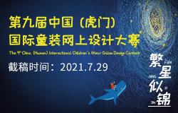 第九届中国(虎门)国际童装网上设计大赛征稿启事