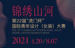 """第22届""""虎门杯""""国际青年设计(女装)大赛征稿启事"""