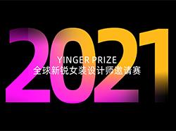 2021 YINGER PRIZE全球新锐女装设计师邀请赛参赛指南