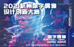 2021杭州数字偶像设计创新大赛征稿启事