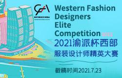 2021渝派杯西部服装设计师精英大赛