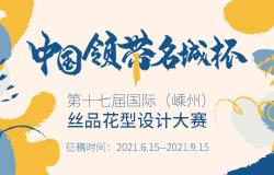 """""""中国领带名城杯"""" 第十七届国际(嵊州)丝品花型设计大赛"""