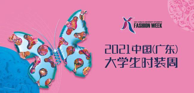 以梦为马,不负青春!2021中国(广东)大学生时装周圆满落幕