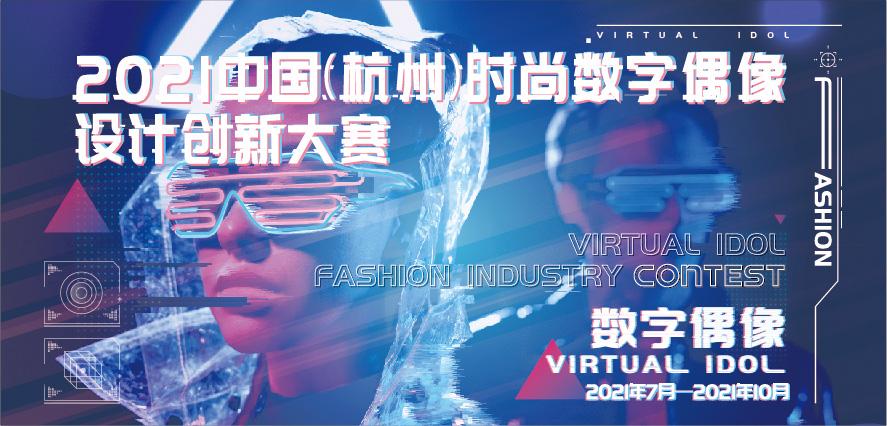 2021中国(杭州)时尚数字偶像创新设计大赛征稿启事