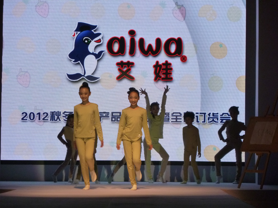 2012中国(青岛)国际时装周暨青岛名牌产品展示周,青岛产学研洽谈会