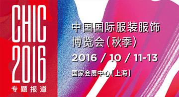 CHIC2016(秋季)