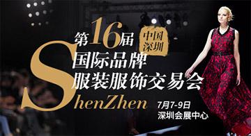 2016深圳服交会
