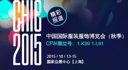 CHIC2015(秋季)
