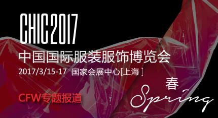 CHIC2017春季