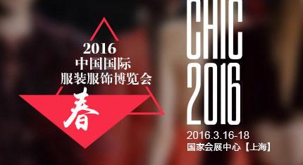 CHIC2016春季