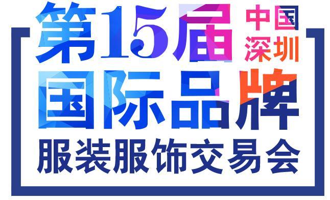 2015深圳服交会—中国(深圳)国际品牌服装服饰交易会