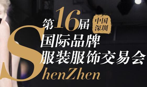 2016中国(深圳)国际品牌服装服饰交易会