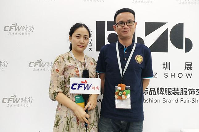 时尚深圳展|专访乔治丹妮招商经理陈讯峰