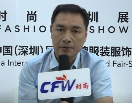 2020时尚深圳展 | CFW专访石城县副县长段求明