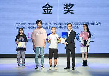 第29届中国真维斯杯休闲装设计大赛
