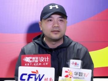 2021ss杭州國際時尚周|CFW時尚專訪-佑旅運動科技(杭州)有限公司董事長賴國成