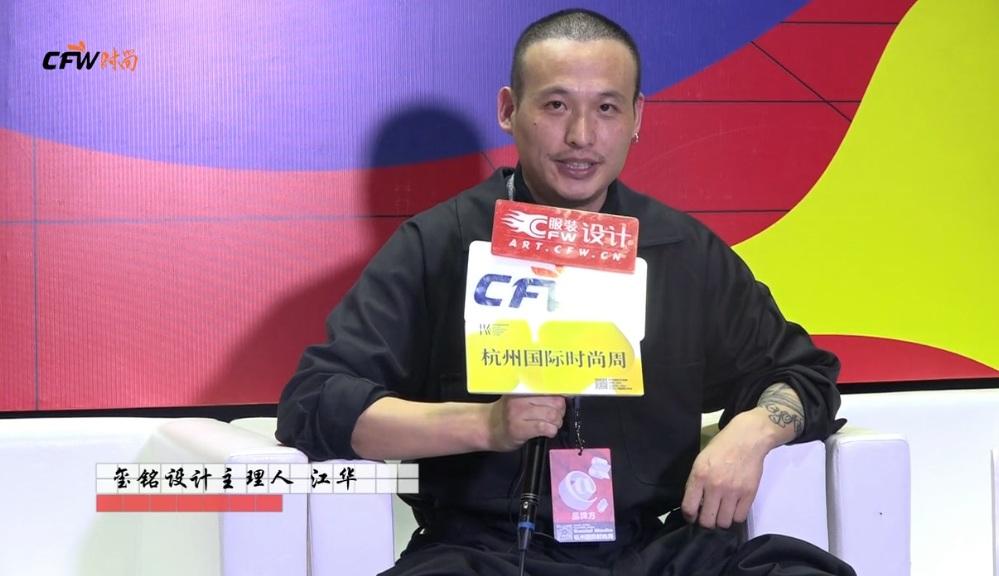 2021ss杭州國際時尚周|CFW時尚專訪-璽銘設計主理人江華